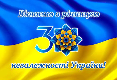 Поздравляем с юбилейным 30-м Днем независимости Украины!