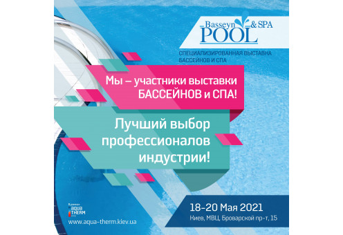 Aqua-Therm Kyiv 2021