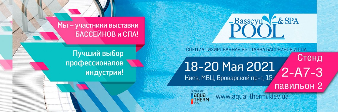 Международная выставка Aqua-Therm Kyiv 2021!